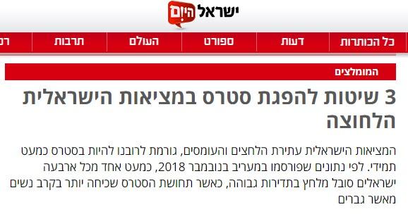פרסום כתבה באתר ישראל היום